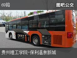 贵阳69路上行公交线路