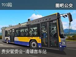 贵阳703路上行公交线路