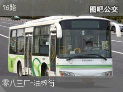 贵阳76路上行公交线路