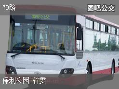 贵阳79路上行公交线路