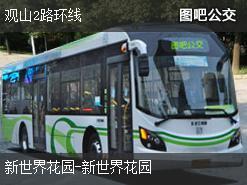 贵阳观山2路环线公交线路