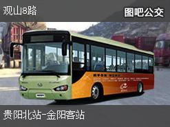 贵阳观山8路上行公交线路
