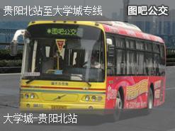 贵阳贵阳北站至大学城专线上行公交线路