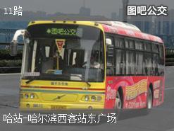 哈尔滨11路上行公交线路