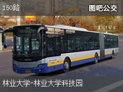 哈尔滨150路上行公交线路
