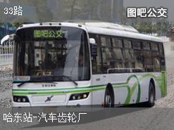 哈尔滨33路上行公交线路