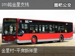 哈尔滨370路金星支线上行公交线路
