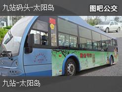 哈尔滨九站码头-太阳岛上行公交线路