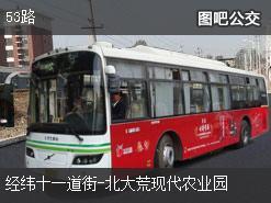 哈尔滨53路上行公交线路