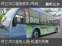 哈尔滨呼兰河口湿地班车2号线上行公交线路
