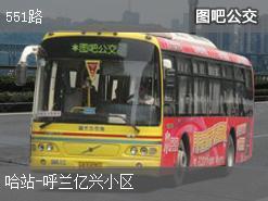 哈尔滨551路上行公交线路