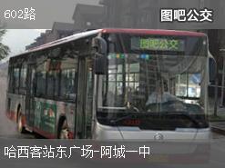 哈尔滨602路上行公交线路