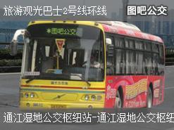 哈尔滨旅游观光巴士2号线环线公交线路