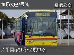 哈尔滨机场大巴2号线上行公交线路
