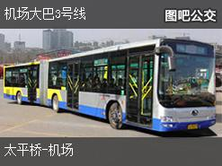 哈尔滨机场大巴3号线上行公交线路