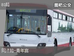 哈尔滨83路上行公交线路