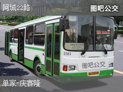哈尔滨阿城22路上行公交线路