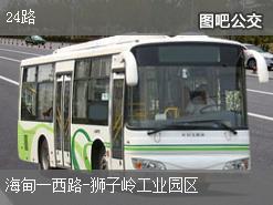 海口24路上行公交线路