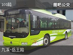 杭州103路上行公交线路