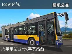 杭州106路环线公交线路
