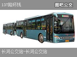 杭州137路环线公交线路