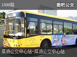 杭州1596路公交线路
