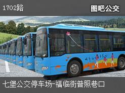 杭州1702路上行公交线路