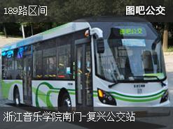 杭州189路区间上行公交线路