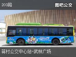 杭州203路上行公交线路