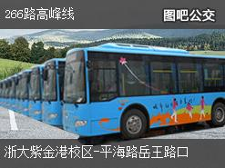 杭州266路高峰线公交线路