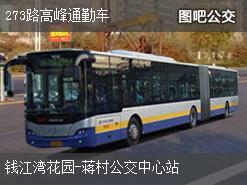 杭州273路高峰通勤车上行公交线路