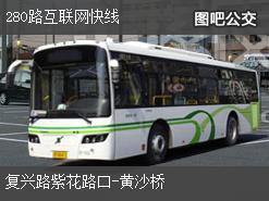杭州280路互联网快线公交线路