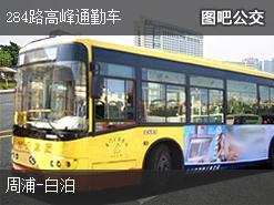 杭州284路高峰通勤车上行公交线路