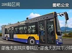 杭州298路区间上行公交线路
