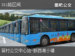 杭州311路区间上行公交线路