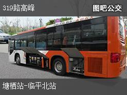 杭州319路高峰上行公交线路