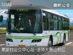 杭州323路上行公交线路