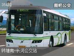 杭州354路上行公交线路