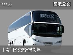 杭州355路上行公交线路
