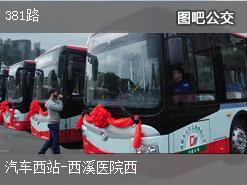 杭州381路上行公交线路