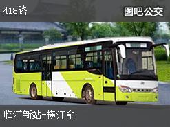 杭州418路上行公交线路