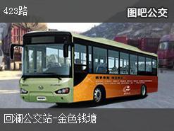 杭州423路上行公交线路
