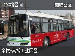 杭州479C路区间上行公交线路