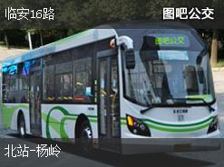 杭州临安16路上行公交线路