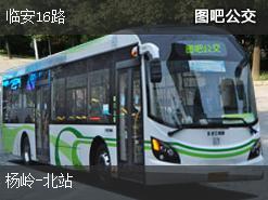 杭州临安16路下行公交线路