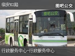 杭州临安K2路内环公交线路