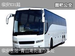 杭州临安K31路上行公交线路