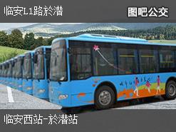 杭州临安L1路於潜上行公交线路