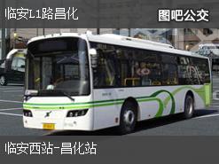 杭州临安L1路昌化上行公交线路