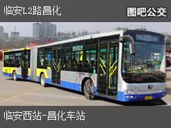 杭州临安L2路昌化上行公交线路